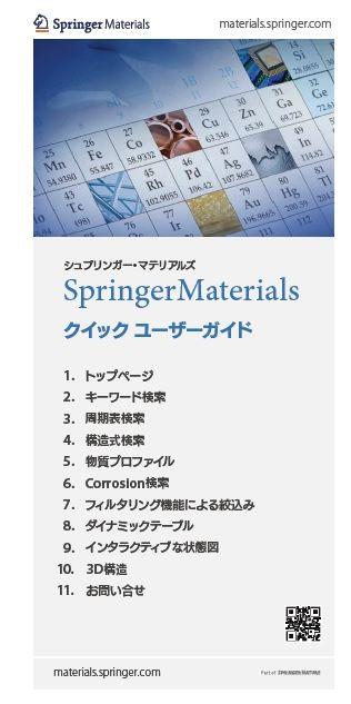 SpringerMaterialsクイックユーザーガイド