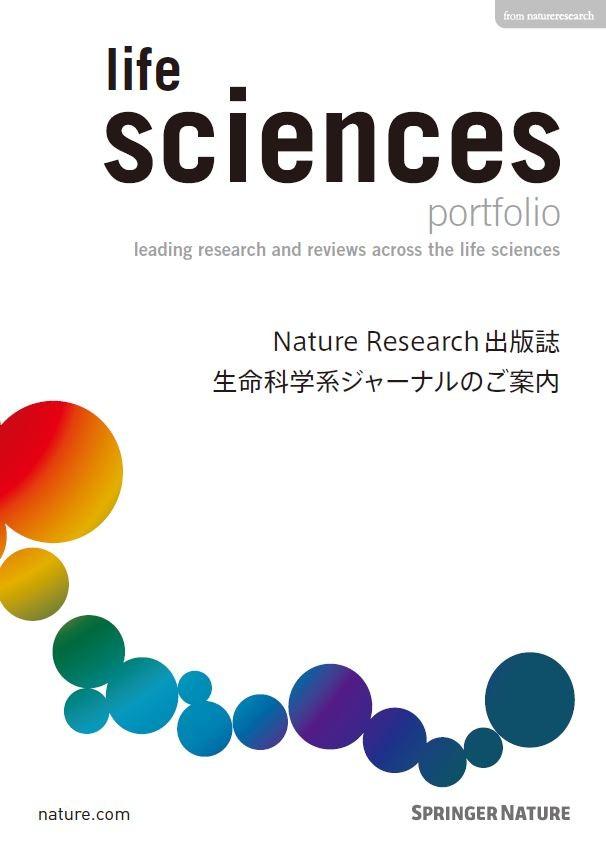 生命科学系ジャーナルパンフレット