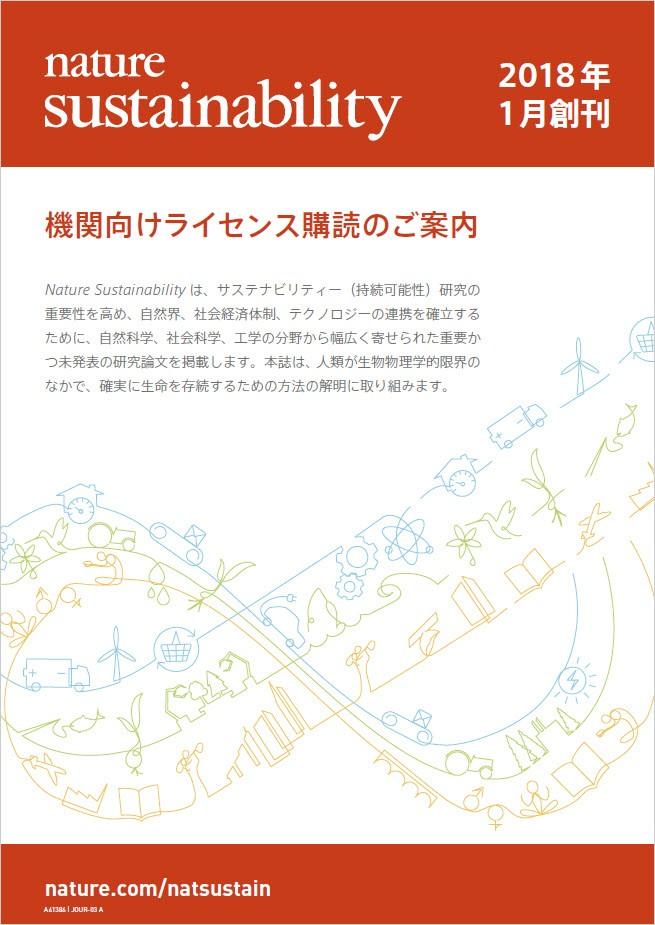 Nature Sustainabilityパンフレット