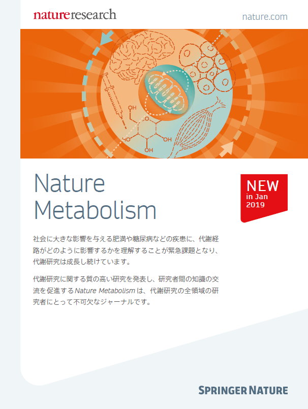 Nature Metabolismパンフレット