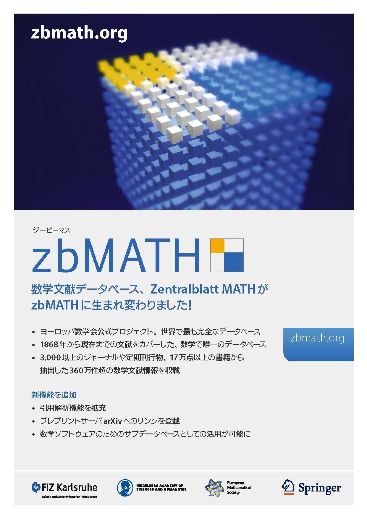 zbMATHパンフレット