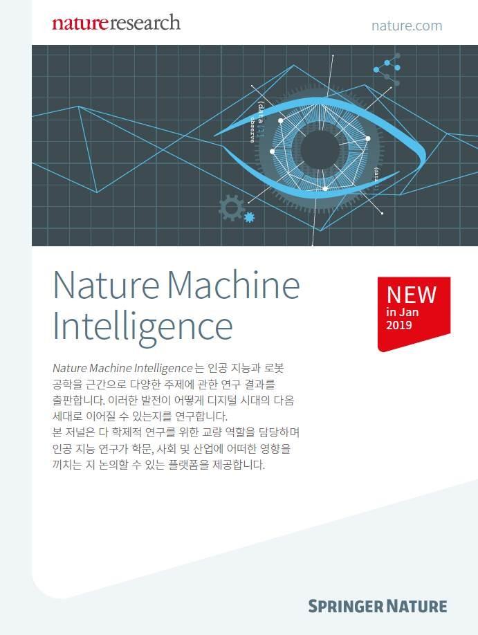 Nature Machine Intelligence 브로셔 : 2019 런칭