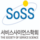 The Society of Service Science