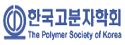 The Polymer Society of Korea