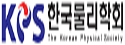 The Korean Physical Society