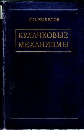 Leonid Nikolayevich Reshetov (1906–1998) | SpringerLink