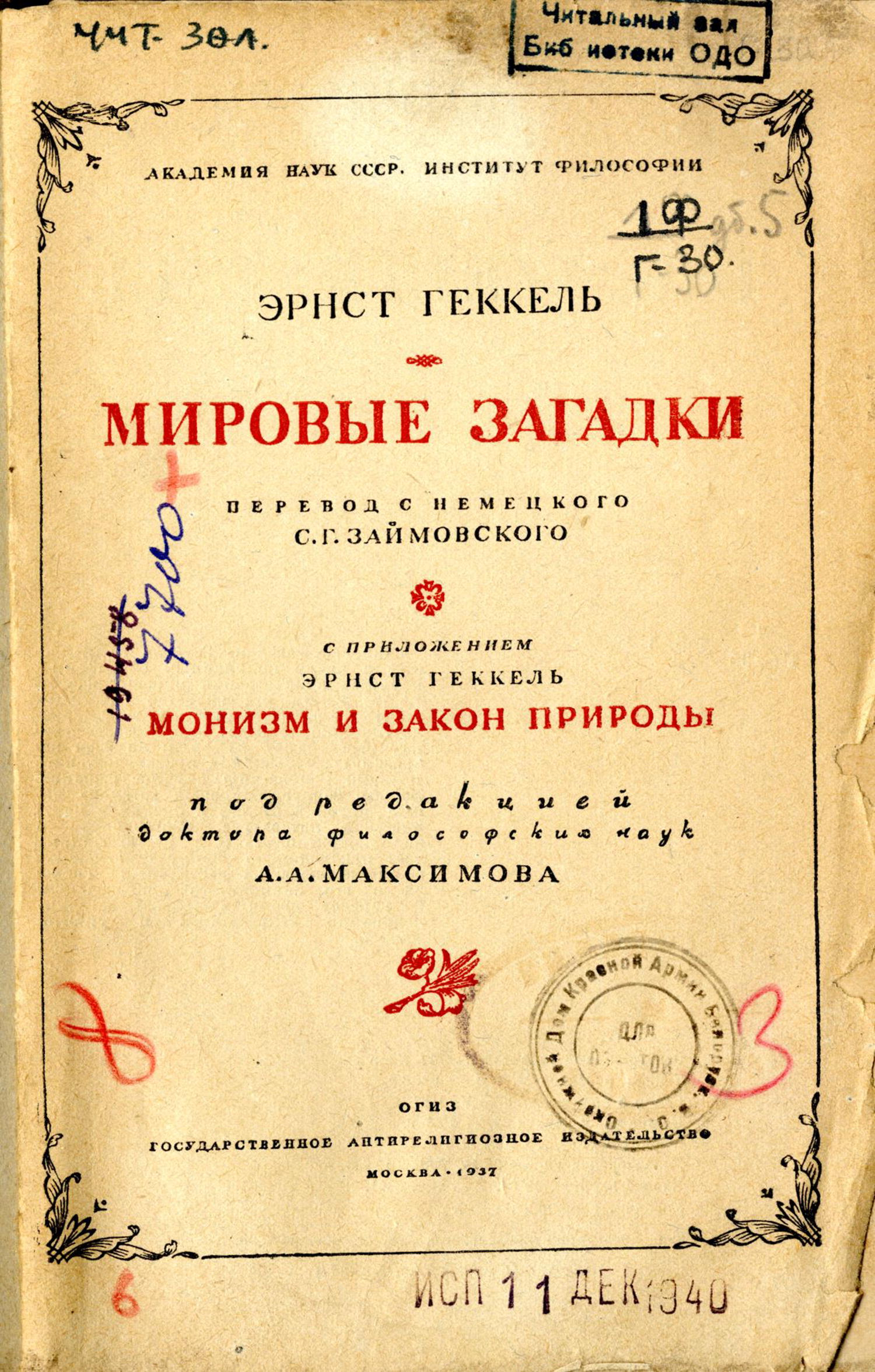 Russian editions of E  Haeckel's works and the evolution of their
