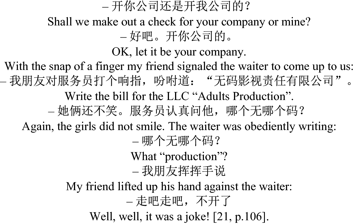 Specificity of Lie and Deceit in Modern Chinese Artistic Discourse
