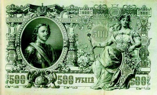Tolles Geld Geld Unternehmertum Und Kommerz In Der Russischen