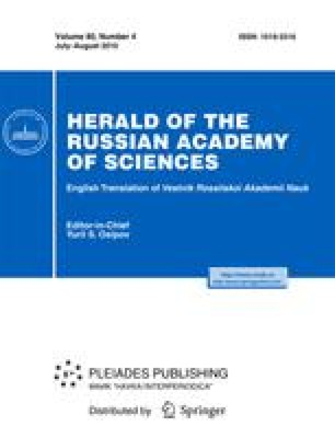 Herald of the Russian Academy of Sciences