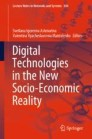 Digital Technologies in the New Socio-Economic Reality
