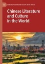 Chinese Literature and Culture in the World